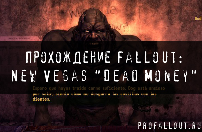 "Прохождение Fallout: New Vegas ""Dead Money"""